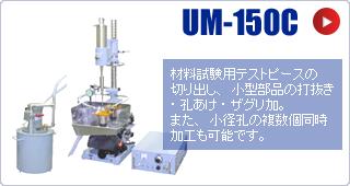 UM-150C