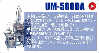UM-500DA