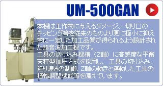 UM-500GAN