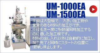 UM-1000EA/UM-1500EA